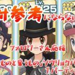 【ポケマス】伝説イベント「与えるものと奪うもの」ソウリョクバトル21PT攻略!
