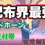 【レジェンド】トルネロスベリーハードを配布2体クリア【ポケマス】