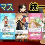 #29【ポケモン剣盾】ポケマス統一 Ver.2! 主人公パワーを見せつけろ!!!