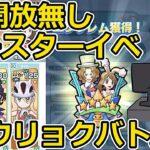 【ポケマス】ソウリョクバトル2配布3体でクリア、イースターイベント【ゆっくり解説】
