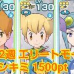 【ポケマス】4/12週 エリートモード VS シキミ 1500pt ジュン軸
