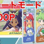 【ポケマス】チャンピオンバトルイッシュ編 アイリス弱点格闘 エリートモード7500P