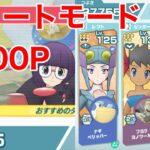 【ポケマス】チャンピオンバトルイッシュ編 シキミ弱点水 エリートモード7500P