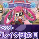 【ポケマスEX】「祝・ブレイク団の日! 」特別イベント