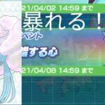 【ポケマスEX】新世界で交錯する心・スーパーエキスパート