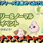【ポケマスEX】卵イベント育成オススメキャラ解説(ノーマル・フェアリー編)【ポケモンマスターズ】