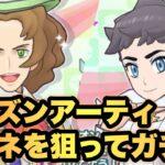 【ポケマス】シーズンアーティ&カルネを狙ってガチャ! 【ポケモンマスターズEX】