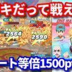 【ポケマスEX】ヒビキ&バクフーン エリートモード等倍速攻1500pt攻略【チャンピオンバトルvsイッシュ】