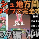 【ポケマスEX】イッシュ地方開幕! 15タイプで完全攻略へ アデク編(いわ)