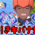 【ポケマスEX】吹けよ風!呼べよダイヤの嵐!!キバナさんのガチャを全力で回す生放送