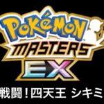 【ポケモンマスターズEX】戦闘!四天王 シキミ BGM アレンジBGM Pokémon Music