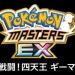 【ポケモンマスターズEX】戦闘!四天王 ギーマ BGM アレンジBGM Pokémon Music