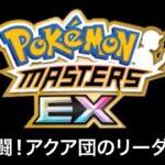 【ポケモンマスターズEX】戦闘!アクア団のリーダー BGM アレンジ Pokémon Music