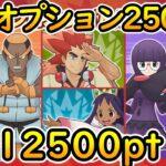 【ポケマスEX】チャンピオンバトルエリートモード12500pt取る【ポケモンマスターズEX】