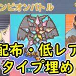【ポケマスEX】チャンピオンバトル配布・低レアで15タイプ埋める