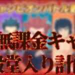 【ポケマスEX】全無課金バディーズ殿堂入り計画(ジョウト④編その2)