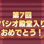 【ポケマスEX】今週のエリートモード7500pt【ポケモンマスターズ】