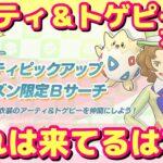 【ポケマスEX】季節限定アーティ&トゲピーガチャ~ゆびをふりたい!【ポケモンマスターズEX】