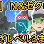 【ポケマスEX】ポケマスフェスN&ゼクロムガチャわざレベル3まで引く【ポケモンマスターズEX】