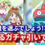 【ポケマスEX】誰を引く!?選べるバディーズサーチ(ガチャ)引いてみた!【Pokémon masters】