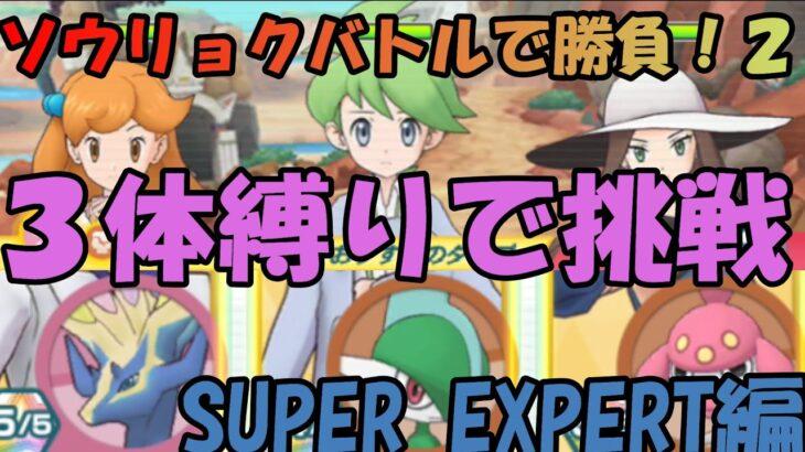 【ポケマスEX】3体縛りで挑戦! ソウリョクバトルで勝負! SUPER EXPERT編