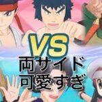 【ポケモンマスターズEX】vsシバ 可愛いは強い【チャンピオンバトル】