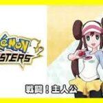 ポケモンマスターズ戦闘曲メドレー/Pokemon Masters Battle medley【1st anniversary】