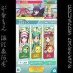 [プレイ動畫] ポケモンマスターズ (Pokémon Masters) EX: game-play 53