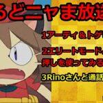 【ポケマス】ガチャ配信&Rinoさんコラボ【生配信ダイジェスト】
