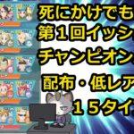 【ポケマス】15タイプ埋めながらイッシュチャンピオンバトル。配布低レア攻略【ゆっくり解説】