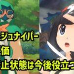 【ポケマス】ミヅキ&ジュナイパー【性能評価】
