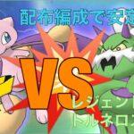 【ポケマス】vsトルネロス3 配布編成で楽々攻略&エンブレム獲得