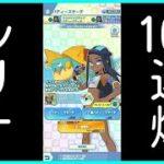 【ガチャ】ルリナ 追加100連 事故報告【ポケマス/ポケモンマスターズEX】