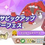 【ポケマス】マツブサ&グラードンピックアップバディーズサーチ22連!