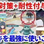 【ポケマス】ネジキとクリスの最強の使い方見せます。【バトルヴィラ30階ドリバル/Pokémon masters EX】