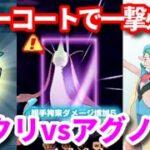 【ポケマス】ミラーコートで3ゲージ分ダメージ!?アグノムレジェンドバトル攻略【ミクリ&ミロカロス/Pokémon masters EX】