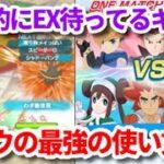 【ポケマス】フヨウに★6EX来たら絶対強いよねって動画。【エリートモード チャンピオンバトル アデク Pokémon masters EX】