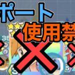 【ポケマス】サポート禁止縛りで7500pt【チャンピオンバトル】