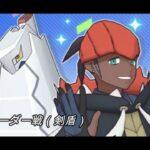【ポケマス】剣盾ジムリーダー戦BGM  ポケマスアレンジ
