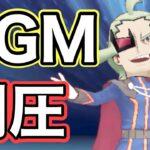 【ポケマス】ワタル戦のBGMがいつの間にかゲーチスに侵略される