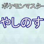 【ポケマス】癒されるBGM【ヒーリングミュージック】