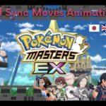 EN & JP DUB MIX, [ポケマス]バディーズ技まとめ,Sync Moves Compilation Part 1 (2021/5/10)