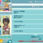 【ポケマスEX】オプション5つ縛りで1500pt獲得へ?! グリーン編(いわ)