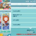【ポケマスEX】オプション4つ縛りで1500pt獲得へ?! レンブ編(ひこう)