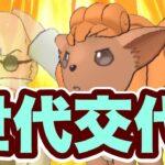 【ポケマス】カツラ引退か⁉︎新生晴れパでEXトウコを使ってみる【チャンピオンバトル】