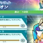【ポケマスEX】ミッションダブル攻略!! コバルオン編