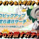 【ポケマスEX】サイトウ&ネギガナイト 有償+α分ガチャ回す‼【ポケモンマスターズEX】
