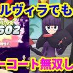 【ポケマス】ミクリ氏はバトルヴィラでもミラーコート無双がしたいようです。【Pokémon masters EX】
