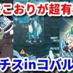 【ポケマス】ゲーチス×ヤナギの「凍りハメパーティ」でコバルオン攻略してみた!【レジェンドバトル Pokémon masters EX】