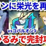 【ポケマス】デンジ×カリンの「高級まひるみパ」でコバルオン完封攻略【レジェンドバトル Pokémon masters EX】